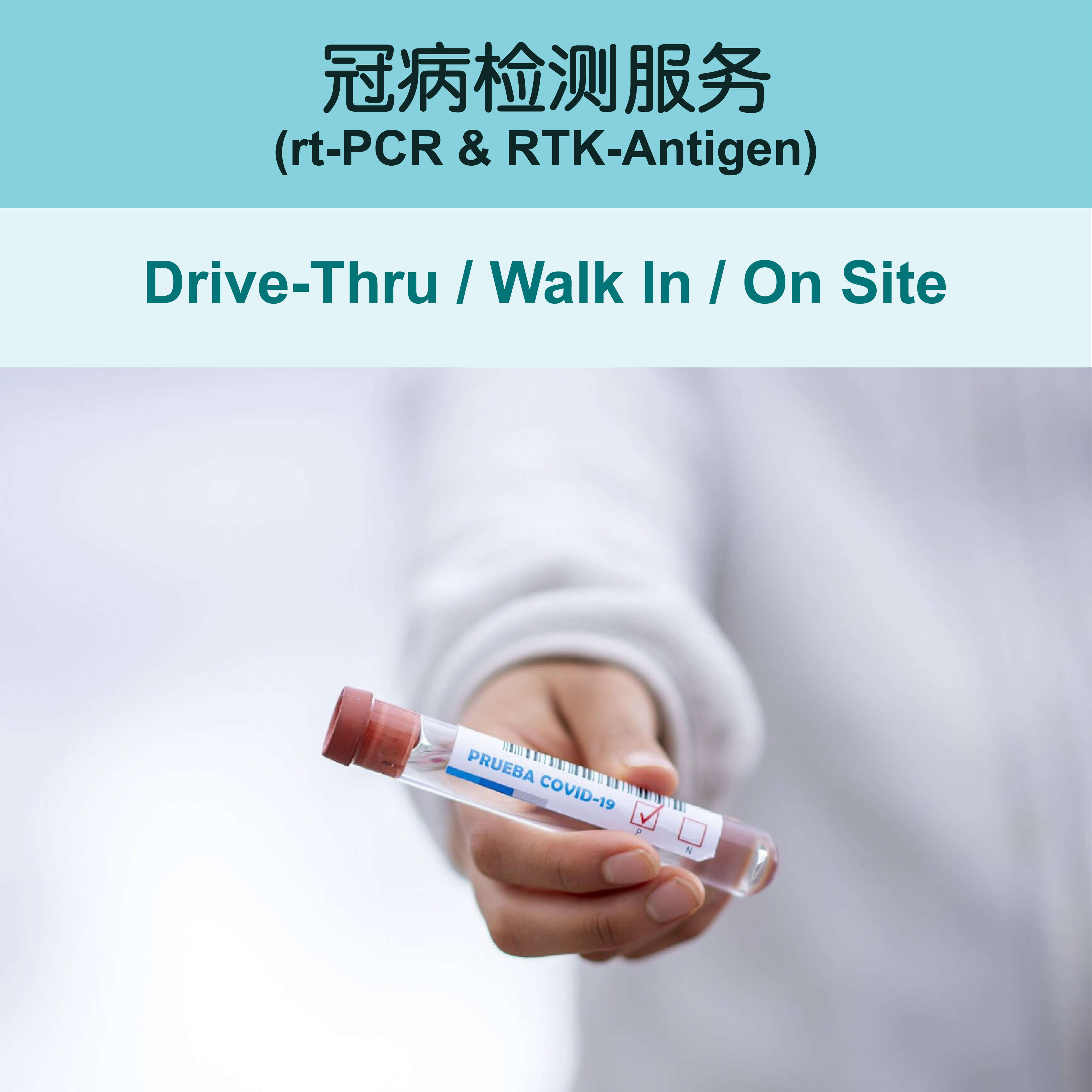 COVID 19 Swab Test - AMS Care Clinic - zh